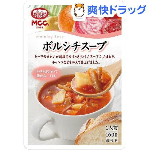 MCC ビーツの味わいが特徴のすっきりとした味わい ボルシチスープ(レトルト)(160g)