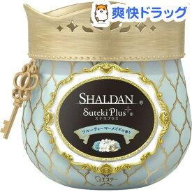 シャルダン ステキプラス フルーティーマーメイドの香り(260g)【シャルダン(SHALDAN)】