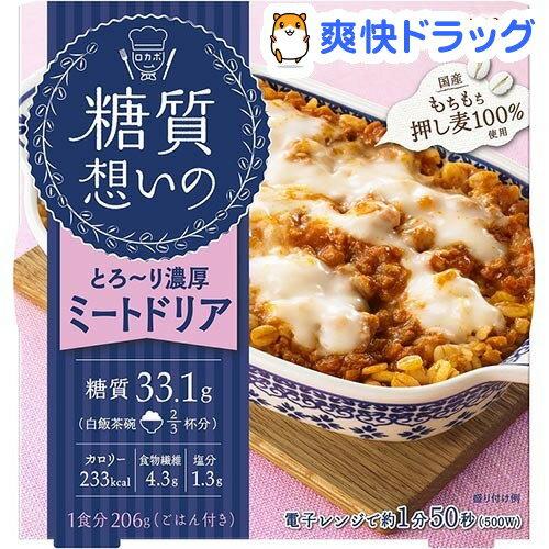 カゴメ 糖質想いの ミートドリア(206g)