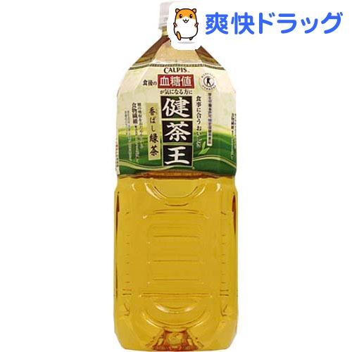 健茶王 香ばし緑茶(2L*6本入)【健茶王】[血糖値 特定保健用食品 トクホ お茶 ペットボトル]【送料無料】