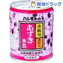 橋本フーズ あずき水煮 K-7号缶(230g)