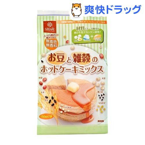 お豆と雑穀のホットケーキミックス(150g*2袋入)