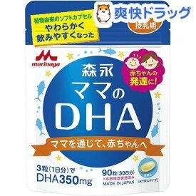 森永 ママのDHA(90粒)
