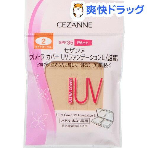セザンヌ ウルトラ カバー UVファンデーション II 2 ライトオークル 詰替(11g)【セザンヌ(CEZANNE)】