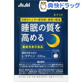 ネナイト 7日分(28粒)【ネナイト】