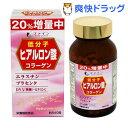 ファイン ヒアルロン酸(150mg*540粒)[サプリ サプリメント ヒアルロン酸 コンドロイチン]【送料無料】