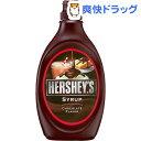 ハーシーズ チョコレートシロップ(623g)【ハーシーズ(HERSHEY'S)】[手作りお菓子に]