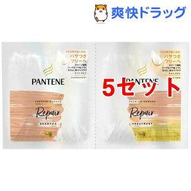 パンテーン ミー プレミアムダメージリペア 1日分お試しサシェ(5セット)【PANTENE(パンテーン)】