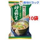 アマノフーズ 味わうおみそ汁 炒め野菜(11.5g*1食入10コセット)【アマノフーズ】[味噌汁]