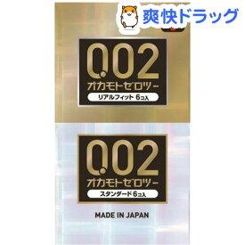 コンドーム/0.02 アソート(6コ入*2コセット)【0.02(ゼロツー)】[避妊具]