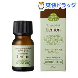 アロマベラ エッセンシャルオイル レモン(10ml)【アロマベラ】
