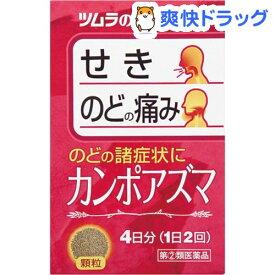 【第(2)類医薬品】カンポアズマ(8包)【ツムラの漢方顆粒】