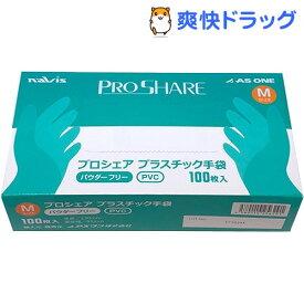 プロシェア プラスチック手袋 パウダーフリー M(100枚入)