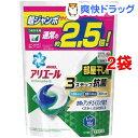アリエール 洗濯洗剤 リビングドライジェルボール3D 詰め替え 超ジャンボ(44コ入*2コセット)【stkt01】【sws01】【アリエール】[部屋干し]