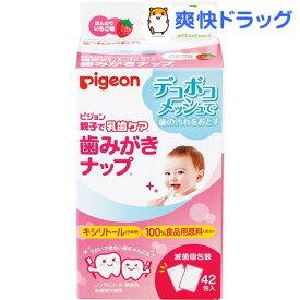 歯みがきナップ ほんのりいちご味(42包入)【親子で乳歯ケア】