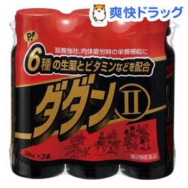 【第2類医薬品】ダダンII(50ml*3本入)【ダダン】