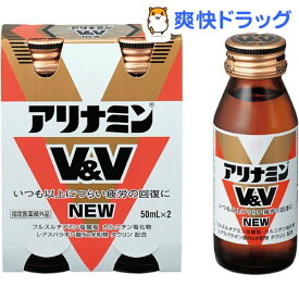 アリナミンV&V(50ml*2本入)【アリナミン】