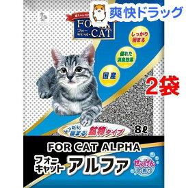 猫砂 石鹸の香りの猫砂(8L*2袋セット)
