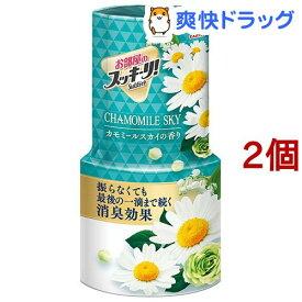 お部屋のスッキーリ! Sukki-ri! 消臭芳香剤 カモミールスカイの香り(400ml*2コセット)【スッキーリ!(sukki-ri!)】
