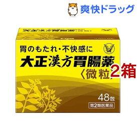 【第2類医薬品】大正漢方胃腸薬(48包*2箱セット)【大正漢方胃腸薬】
