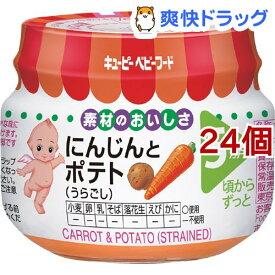 キユーピーベビーフード にんじんとポテト うらごし(70g*24個セット)【キューピーベビーフード】