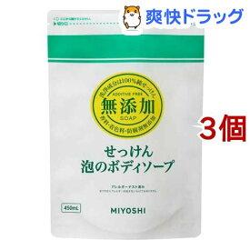 ミヨシ石鹸 無添加せっけん 泡のボディソープ リフィル(450ml*3コセット)【ミヨシ無添加シリーズ】
