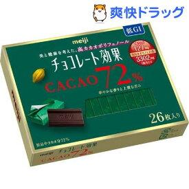 チョコレート効果 カカオ72% 26枚入(130g)【チョコレート効果】[バレンタイン 義理チョコ]
