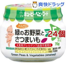 キユーピーベビーフード 緑のお野菜とさつまいも うらごし(70g*24個セット)【キューピーベビーフード】
