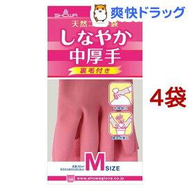 しなやか中厚手 ピンク Mサイズ(1双*4コセット)【しなやか手袋】