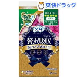 ソフィ Kiyora 贅沢吸収 ホワイトフローラルの香り 多い(36枚入)【ソフィ】