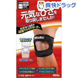 ミューラー マックスニーストラップ 大きいサイズ L-XL(1コ入)【ミューラー】