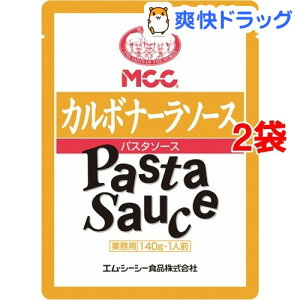 MCC 業務用 カルボナーラソース(140g*2袋セット)【MCC(エムシーシー)】