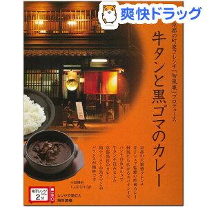 【訳あり】旬風庵 牛タンと黒ゴマのカレー(210g)