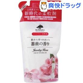 マイランドリー 詰替用 薔薇の香り(480ml)【マイランドリー】[柔軟剤]