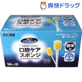 マウスピュア 口腔ケアスポンジ 紙軸 Mサイズ(50本入)【マウスピュア】