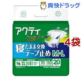 アクティ 寝たまま交換テープ止め M-L(20枚入*4袋セット)【アクティ】