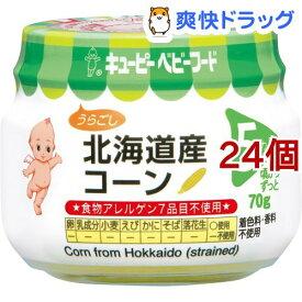キユーピーベビーフード 北海道産コーン うらごし(70g*24個セット)【キューピーベビーフード】