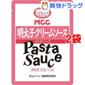 MCC 業務用 明太子クリームソース(100g*2袋セット)【MCC(エムシーシー)】