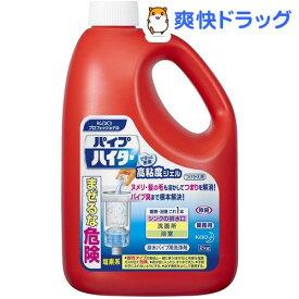 花王プロフェッショナル パイプハイター 高粘度ジェル 業務用 つけかえ用(2kg)【花王プロフェッショナル】