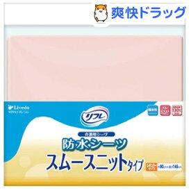 リフレ 防水シーツ スムースニットタイプ レギュラーサイズ ピンク(1枚入)【リフレ】