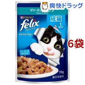 フィリックス やわらかグリル 成猫用 ゼリー仕立て ツナ(70g*6袋セット)【フィリックス】[キャットフード]