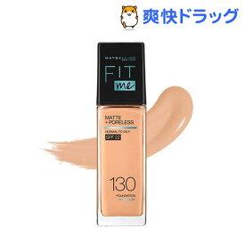 メイベリン フィットミー リキッド ファンデーション R 130(30ml)【メイベリン】