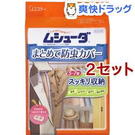ムシューダ まとめて防虫カバー ハンガーパイプ用(収納カバー×1枚・防虫剤×1セット)(2セット)【ムシューダ】