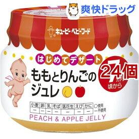 キユーピーベビーフード ももとりんごのジュレ 7ヵ月頃から(70g*24個セット)【キューピーベビーフード】