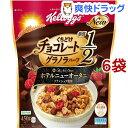 ケロッグ くちどけチョコレートグラノラハーフ(450g*6袋セット)【ケロッグ】