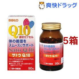 サトウQ10(90粒入*5箱セット)【佐藤製薬サプリメント】