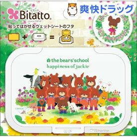 ビタット くまのがっこう ハピネス ホワイト(1コ入)【ビタット(Bitatto)】