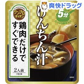 S&B ワンプロキッチン けんちん汁(2人前)【zaiko_20_more】【S&B(エスビー)】