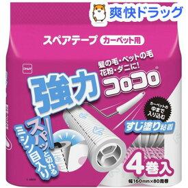 コロコロ 強力すじ スペアテープ カーペット用(4巻)【コロコロ】