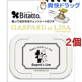 ビタットミニ リサとガスパール ホワイト(1コ入*2コセット)【ビタット(Bitatto)】